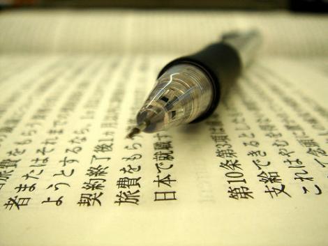 Invata limba japoneza la Cluj din 16 ianuarie
